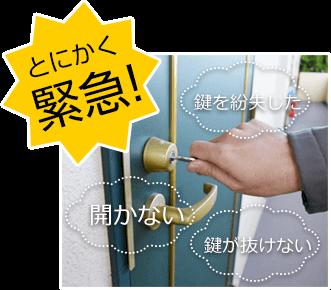 とにかく緊急の鍵開け・交換依頼も豊川市の鍵屋/鍵猿が出張対応